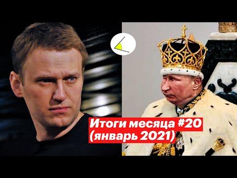 Навальный приезжает в Россию, страна выходит на улицу | Итоги месяца #20 (январь 2021)