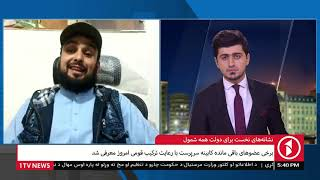 Afghanistan Dari News 21.09.2021 - خبرهای شامگاهی افغانستان