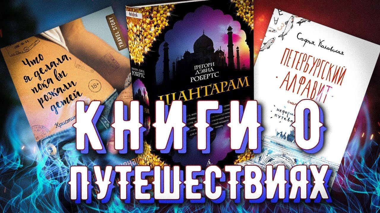 Книги о путешествиях: Шантарам, Петербургский   лучшие книги для путешествиях