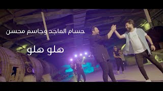 حسام الماجد وجاسم محسن - هلو هلو (حصرياً) | 2020 | (Husam AlMajed & Jassim Mohsen - Halo (Exclusive
