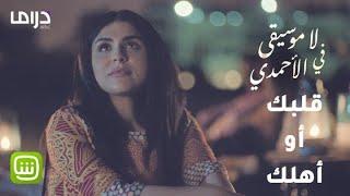 بدون حب تعساء.. بدون الأهل أشقياء.. من ستختار قلبك أم أهلك؟