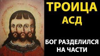 Троица АСД: Бог разделился на части - Стоп ГРЕХ