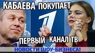 АЛИНА КАБАЕВА ПОКУПАЕТ ПЕРВЫЙ КАНАЛ ТВ