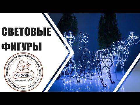 Светящиеся фигуры видео обзор /  ковка и декор. дизайн 2018.