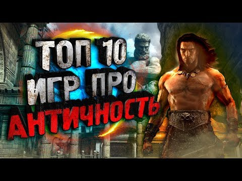 ТОП 10 Игр Про Античность