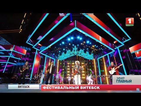 'Славянский базар-2019': атмосфера