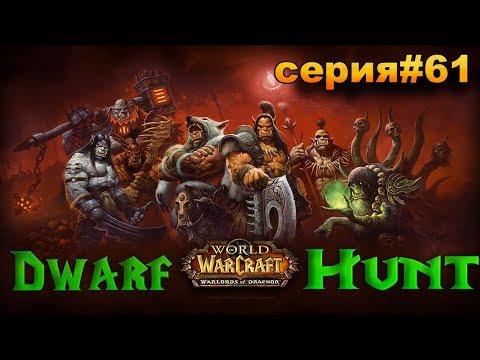 World of Warcraft: Legion ◆ Дворф-хант.Серия #61◆Атака на темный портал◆