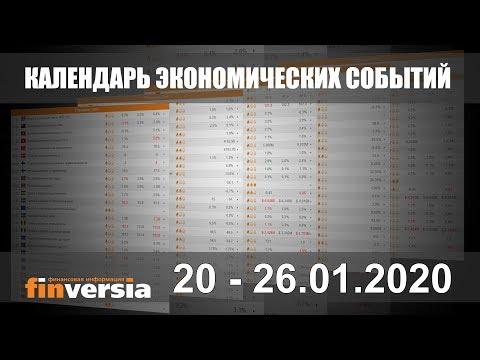 Календарь экономических событий. 20.01 - 26.01.2020 от Finversia.ru