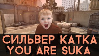 CS:GO Сильвер Катка | You are suka #11