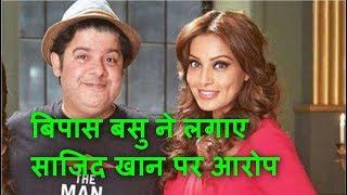 Bollywood actresses Bipasha Basu ने लगाए Sajid Khan पर allegations of sexual exploitation, कहा  वो स