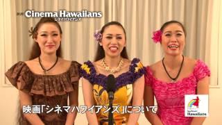 映画「シネマハワイアンズ」は関東・福島以外の地域でも上映がございま...
