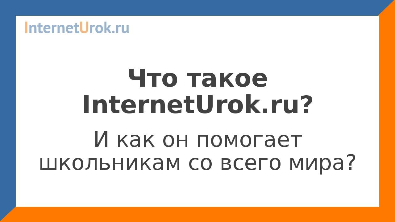 Презентация проекта ИнтернетУрок.