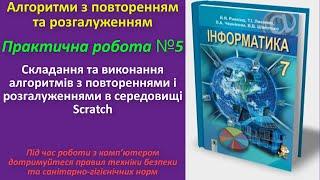 Практична робота № 5. Складання та виконання алгоритмів з повтореннями і розгалуженнями|7 кл|Ривкінд