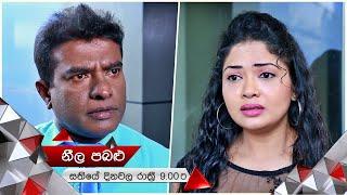නයා මැරිලද? | Neela Pabalu | Sirasa TV Thumbnail