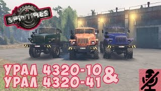 🚚УРАЛ 4320-10 & 4320-41 l SPINTIRES l 🚚