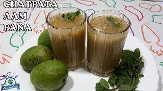 Aam ka Panna | कैरी का पना | सिर्फ दो चीज़ो से बनाये मुँह में पानी लाने वाला  पना | SHEEBA CHEF