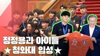 [U-20] 문 대통령 만난 리틀 태극전사들 / 연합뉴스TV (YonhapnewsTV)