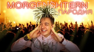 MORGENSHTERN - ДИСС НА РЕПЕРОВ *Пародия* (#ИзиРеп)