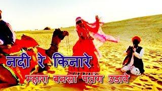 Rajasthani Vivah Song Ndi Re Kinare Bansa Patang Udave नदी रे किनारे म्हारा बनसा पतंग उडावे