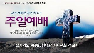 [딤후1장6절 십자가와 복음] 원천희 선교사 (2021년4월4일 주일예배)