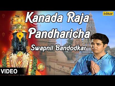 Kanada Raja Pandharicha Full Video Song | Singer : Swapnil Bandodkar | Marathi Devotional |