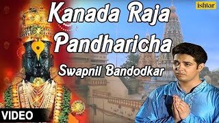 Kanada Raja Pandharicha Full Video Song | Singer : Swapnil Bandodkar | Marathi Devotional |