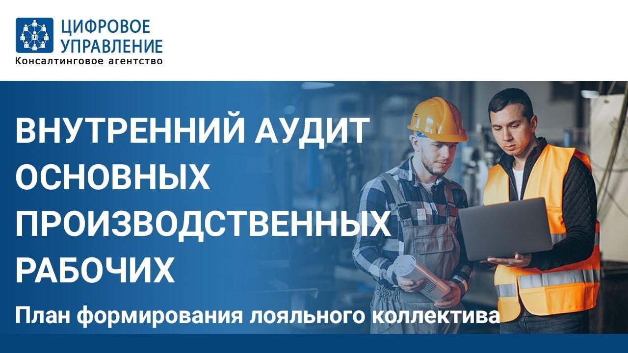 Аудит основных производственных рабочих