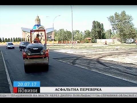 ТРК ВіККА: Підрядник виправдався за якість дорожніх робіт на Героїв Дніпра