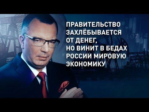 Правительство захлёбывается от денег, но винит в бедах России мировую экономику