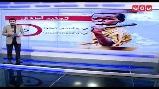 المرصد الحقوقي-تجنيد الحوثي للاطفال باليمن -مع احمد بن شمسي وجوليت توماوهائل الهلالي تقديم عمارغيلان