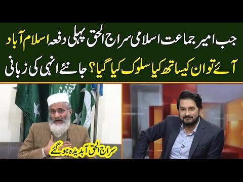 سراج الحق پہلی دفعہ اسلام آباد آئے تو ان کیساتھ کیا سلوک کیا گیا، سراج الحق آبدیدہ ہوگئے