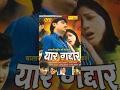 Yaar Gaddar || यार गद्दार  || Suman Negi, Anil Farmana || Hindi Full Movies