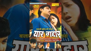 Yaar Gaddar || यार गद्दार  || Suman Negi, Anil Farmana || Hindi Full Movies