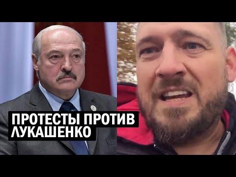 ПРОТЕСТ против Лукашенко в Минске! Ситуация накаляется - новости, политика