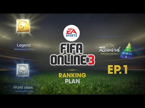 FIFA ONLINE 3 ตัวกากแต่แผนเทพ EP.1 | 4-1-1-4 ส่งตรงจากเกาหลี ทีมแค่ 22m ชนะ 20 ตารวด !