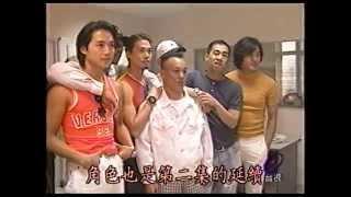 199606 古惑仔3 採訪花絮
