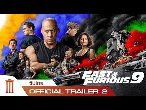 Fast & Furious 9   เร็ว..แรงทะลุนรก 9 - Official Trailer 2 [ซับไทย]