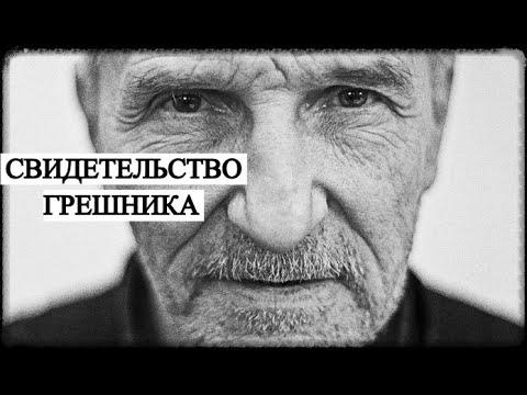 Пётр Мамонов - Свидетельство грешника