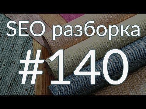SEO разборка #140 | Интернет магазин обоев Москва | Анатомия SEO