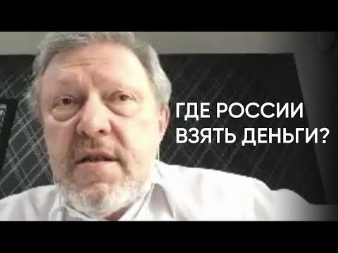 Где России взять деньги?