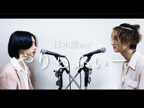 【兄弟で】やりらふぃー(日本語ver)歌ってみた【TikTokもーりー】