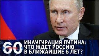 60 минут. Инаугурация Путина: что ждёт Россию в ближайшие 6 лет? От 07.05.18