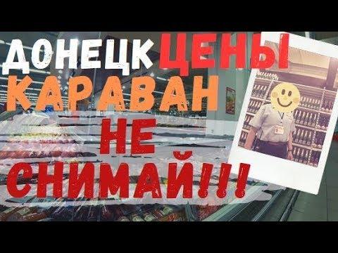ДОНЕЦК.. ЦЕНЫ В КАРАВАНЕ...ЗАПРЕТ НА СЪЕМКУ!!! КОНФЛИКТ С ОХРАНОЙ!!!