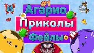 """""""Приколы,фейлы"""" - Голодные игры - круче агарио [#1]"""