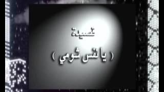 يا نفس شومي الشاعر ناصر بن سعيد آل مداوي الوادعي