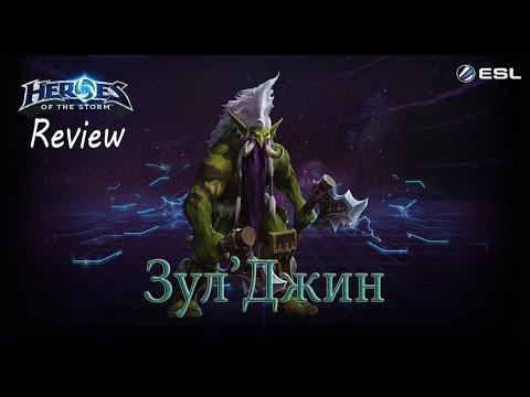 видео: heroes of the storm: Обзор-гайд (191 выпуск) - Зул'Джин