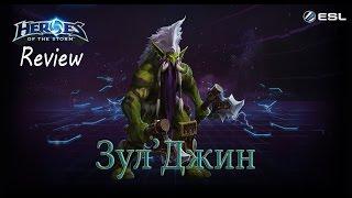 [Heroes of the Storm] Зул и оскверненные святилища