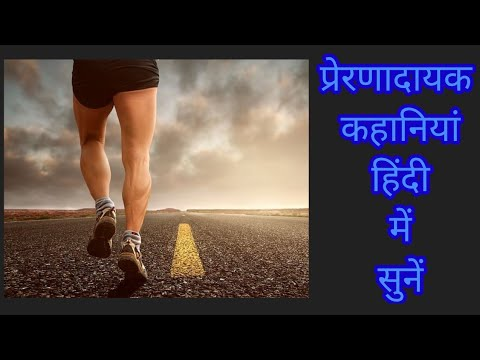 7 Hindi short stories with moral for kids - बच्चों के लिए