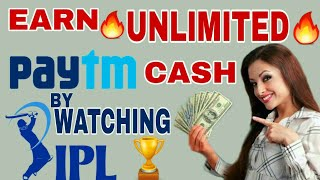 EARN PAYTM CASH 2018 |NOSTRA PRO|BY WATCHING IPL (TECHNICAL VIMAL)