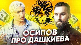 Пётр Осипов о Дашкиеве, алкоголе и распаде бизнес молодости   Стройка на Бали начинается  